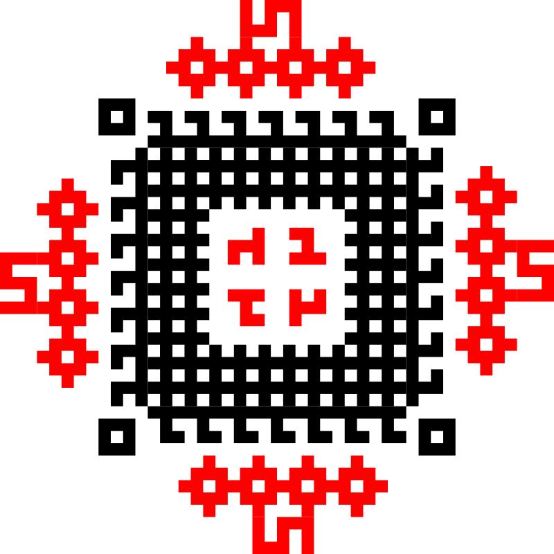 Текстовий слов'янський орнамент: дата рождения