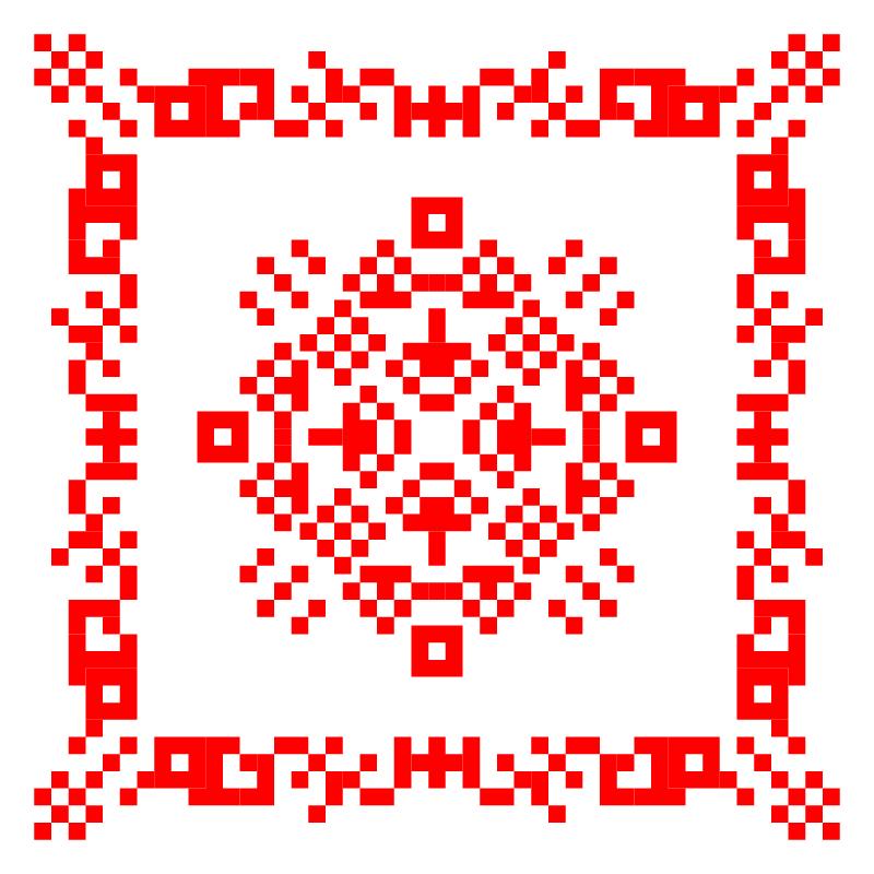 Текстовий слов'янський орнамент: Різдво Христове