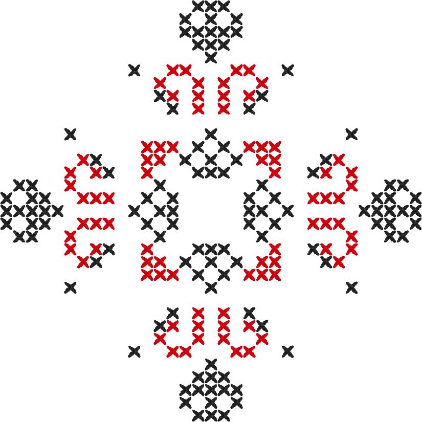 Текстовий слов'янський орнамент: Дарій