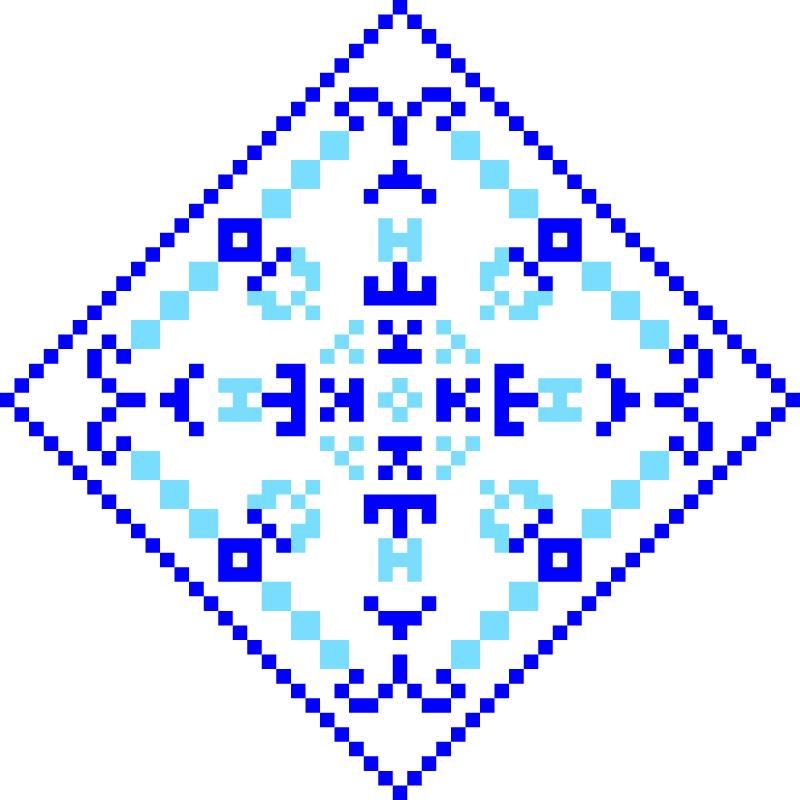 Текстовий слов'янський орнамент: 57