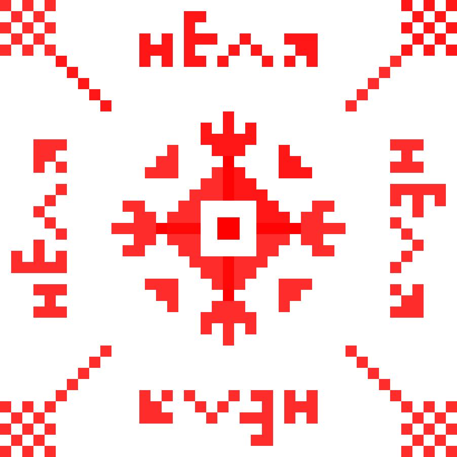Текстовий слов'янський орнамент: от Никиты