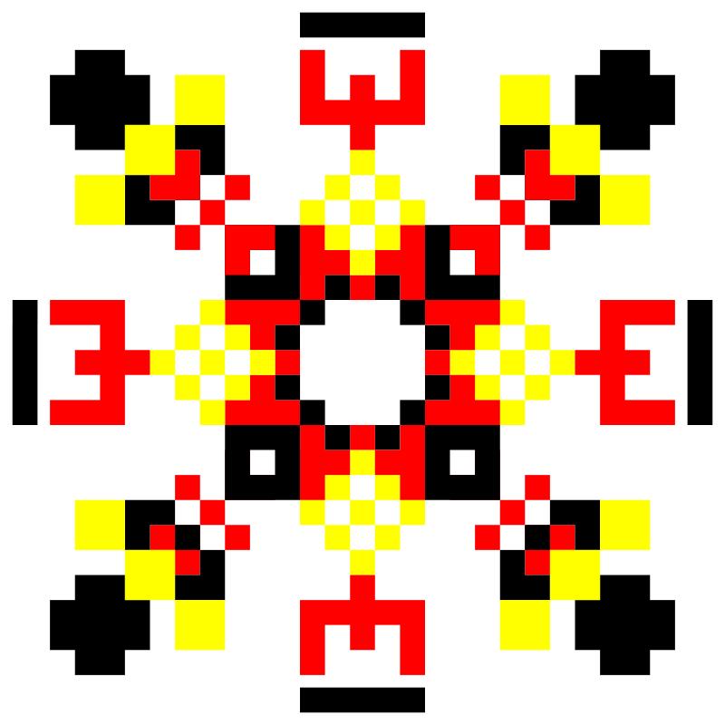 Текстовий слов'янський орнамент: Мир та злагода
