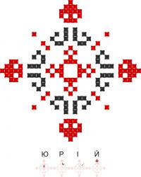 Текстовый украинский орнамент: Юрій