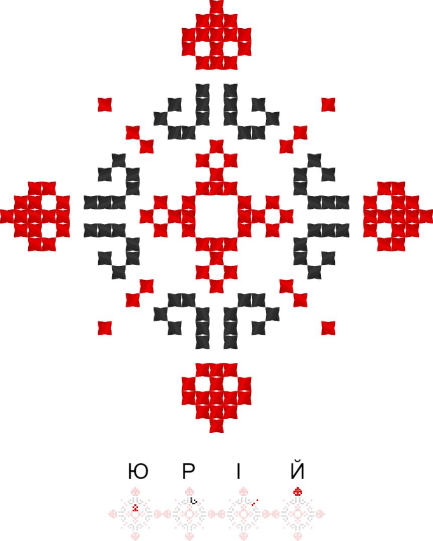 Текстовий слов'янський орнамент: Юрій