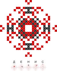 Текстовый украинский орнамент: Денис