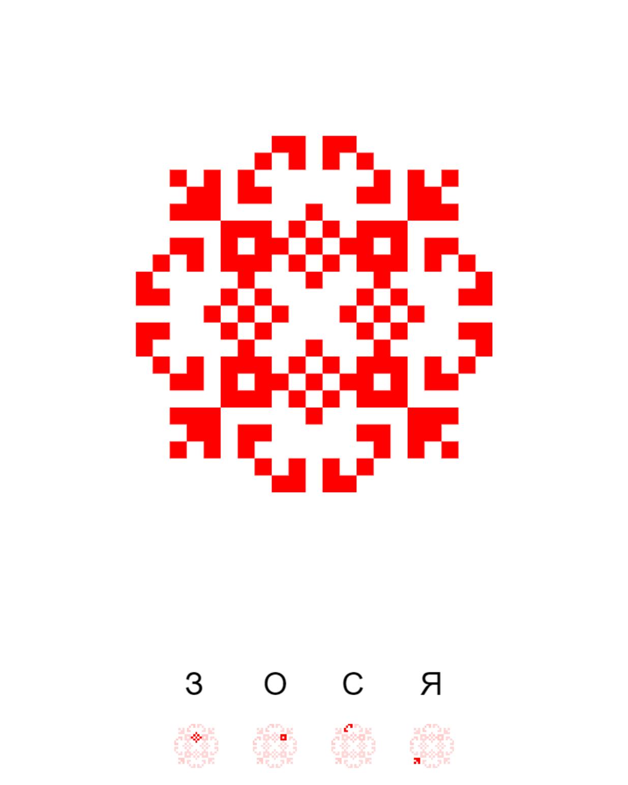 Текстовий слов'янський орнамент: Зося