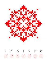 Текстовый украинский орнамент: Ігорчик