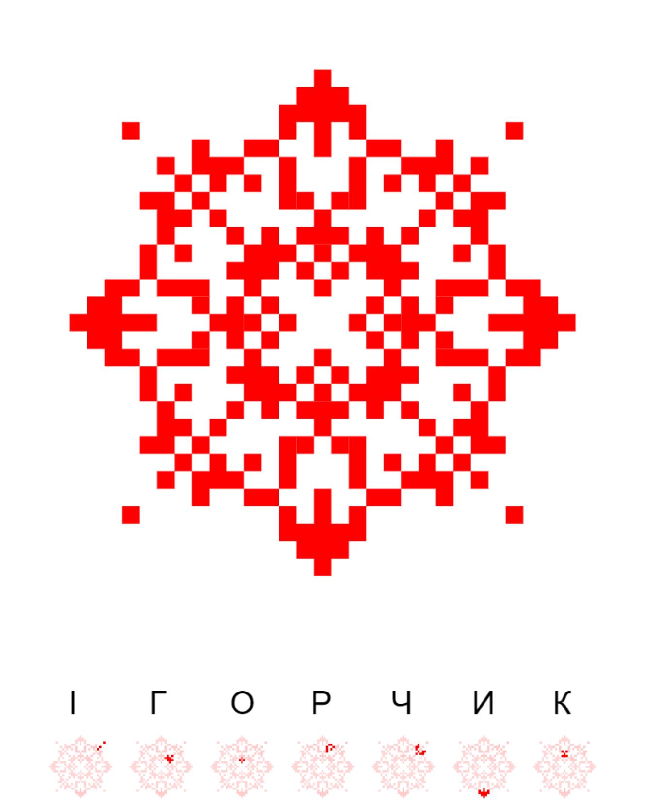 Текстовий слов'янський орнамент: Ігорчик