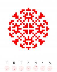 Текстовый украинский орнамент: Тетянка