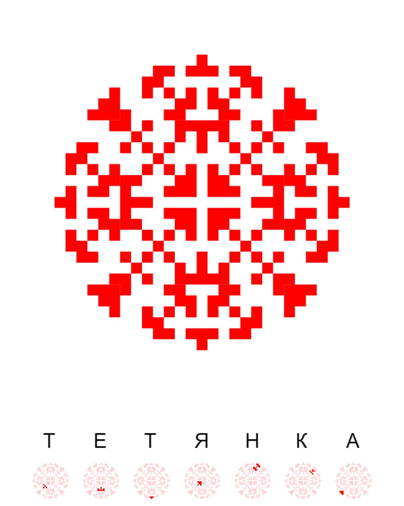 Текстовий слов'янський орнамент: Тетянка
