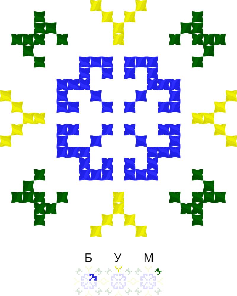 Текстовий слов'янський орнамент: Бум