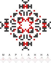 Текстовый украинский орнамент: Марiанна