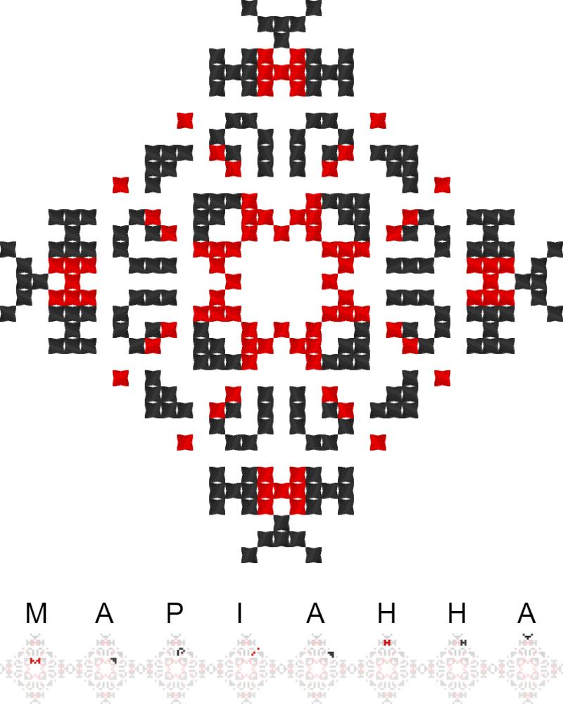 Текстовий слов'янський орнамент: Марiанна