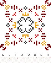 Текстовый украинский орнамент: Бетховен