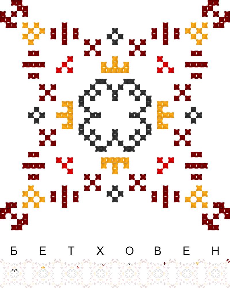 Текстовий слов'янський орнамент: Бетховен