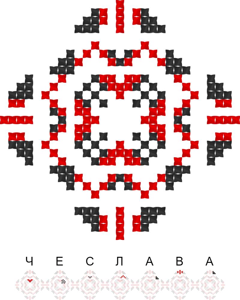 Текстовий слов'янський орнамент: Чеслава