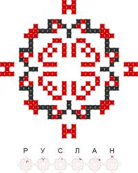 Текстовый украинский орнамент: Руслан