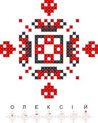 Текстовый украинский орнамент: Олексій