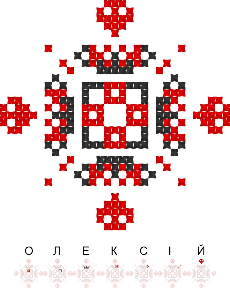 Текстовий слов'янський орнамент: Олексій
