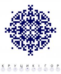 Текстовый украинский орнамент: братчик