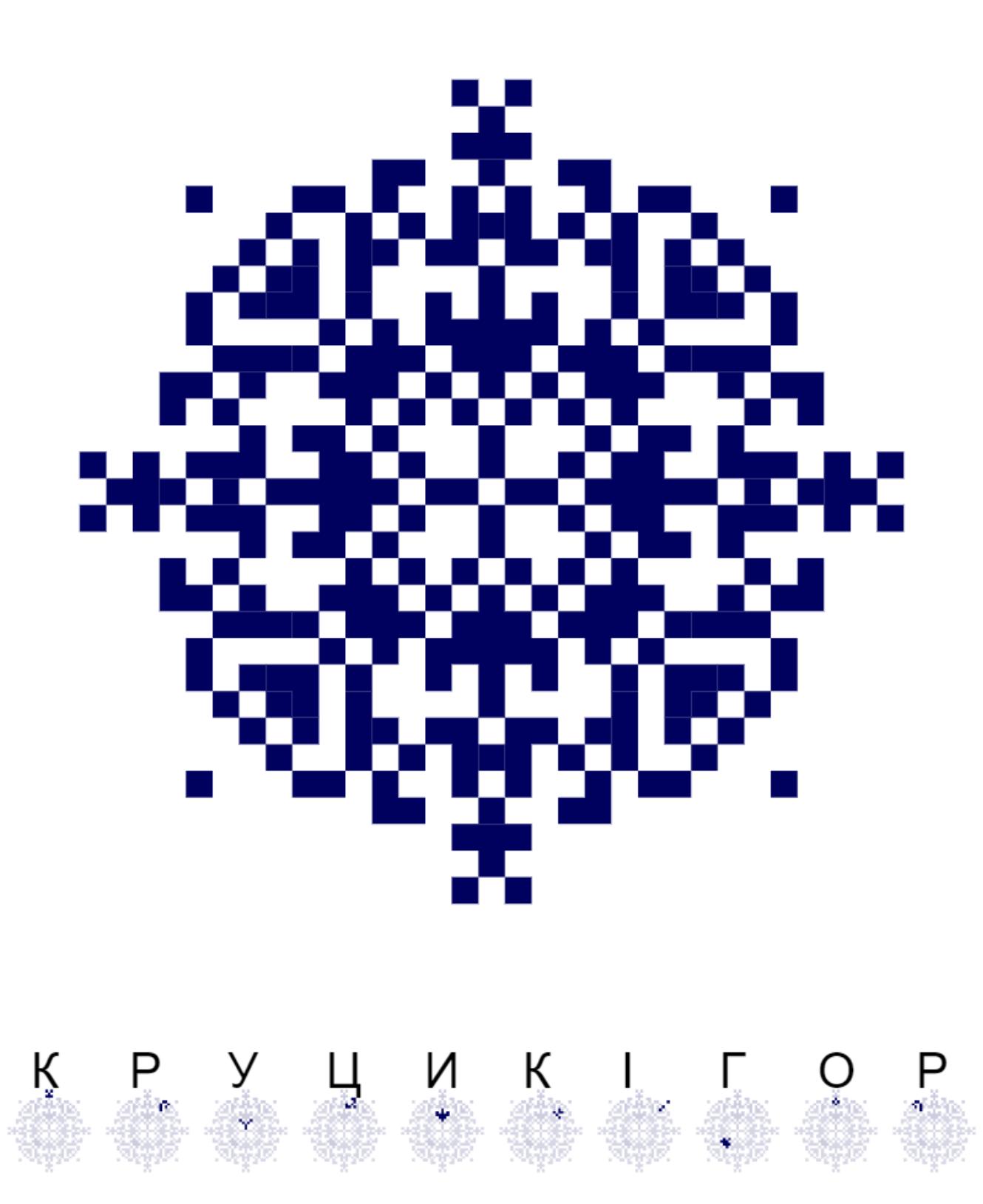 Текстовий слов'янський орнамент: братчик