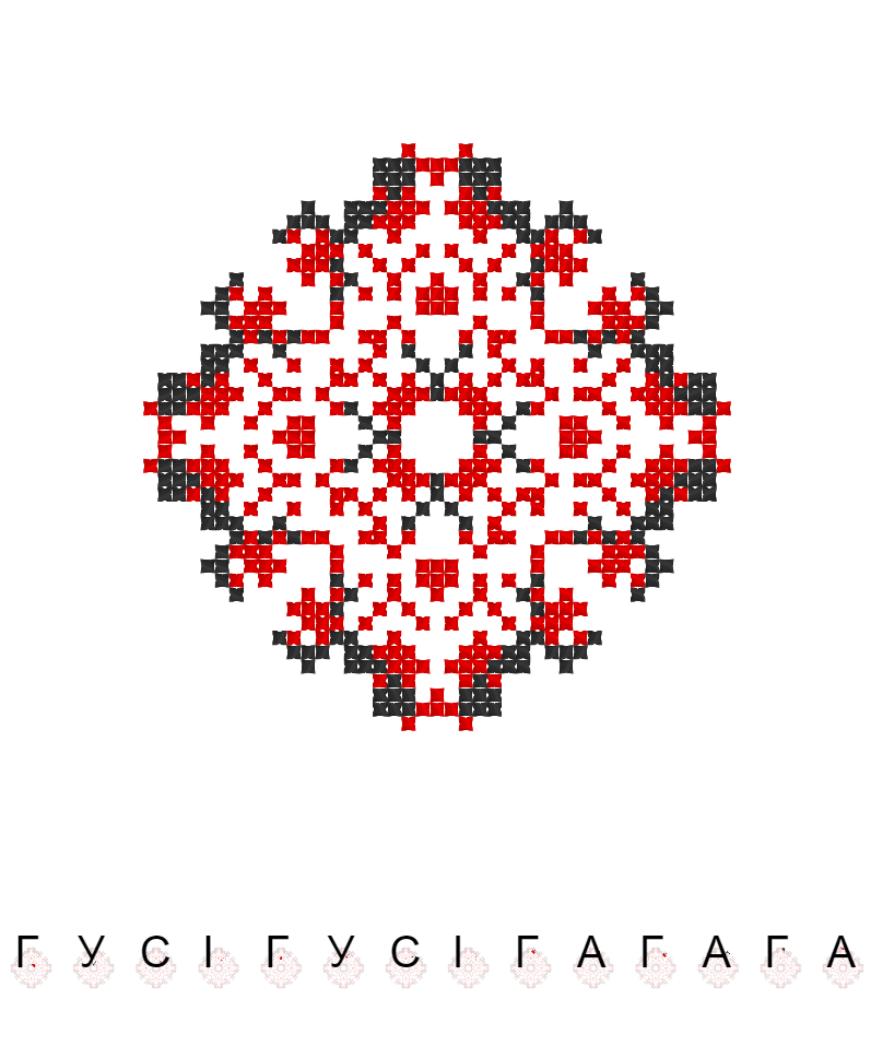 Текстовий слов'янський орнамент: гусі гусі га га га