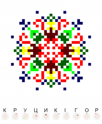 Текстовый украинский орнамент: Братчик І