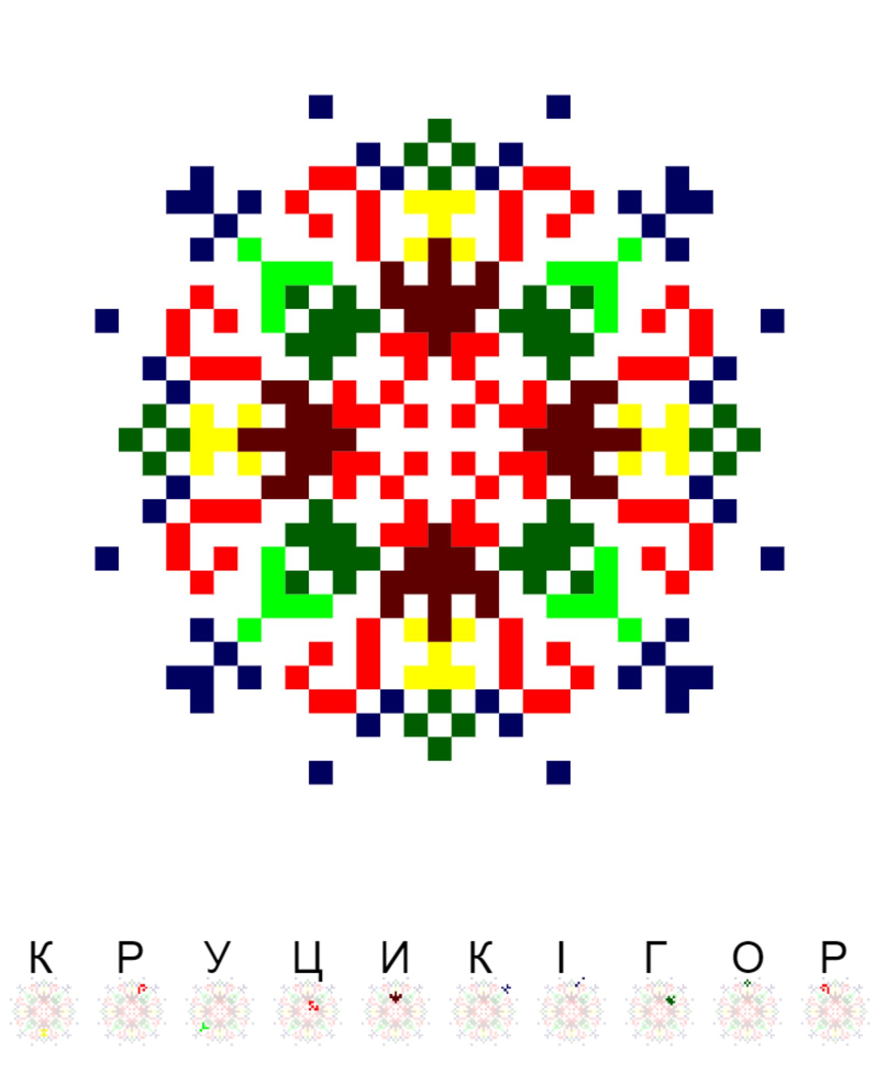 Текстовий слов'янський орнамент: Братчик І