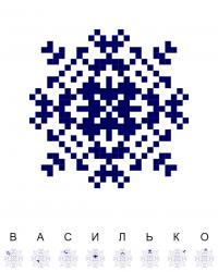 Текстовый украинский орнамент: Василько