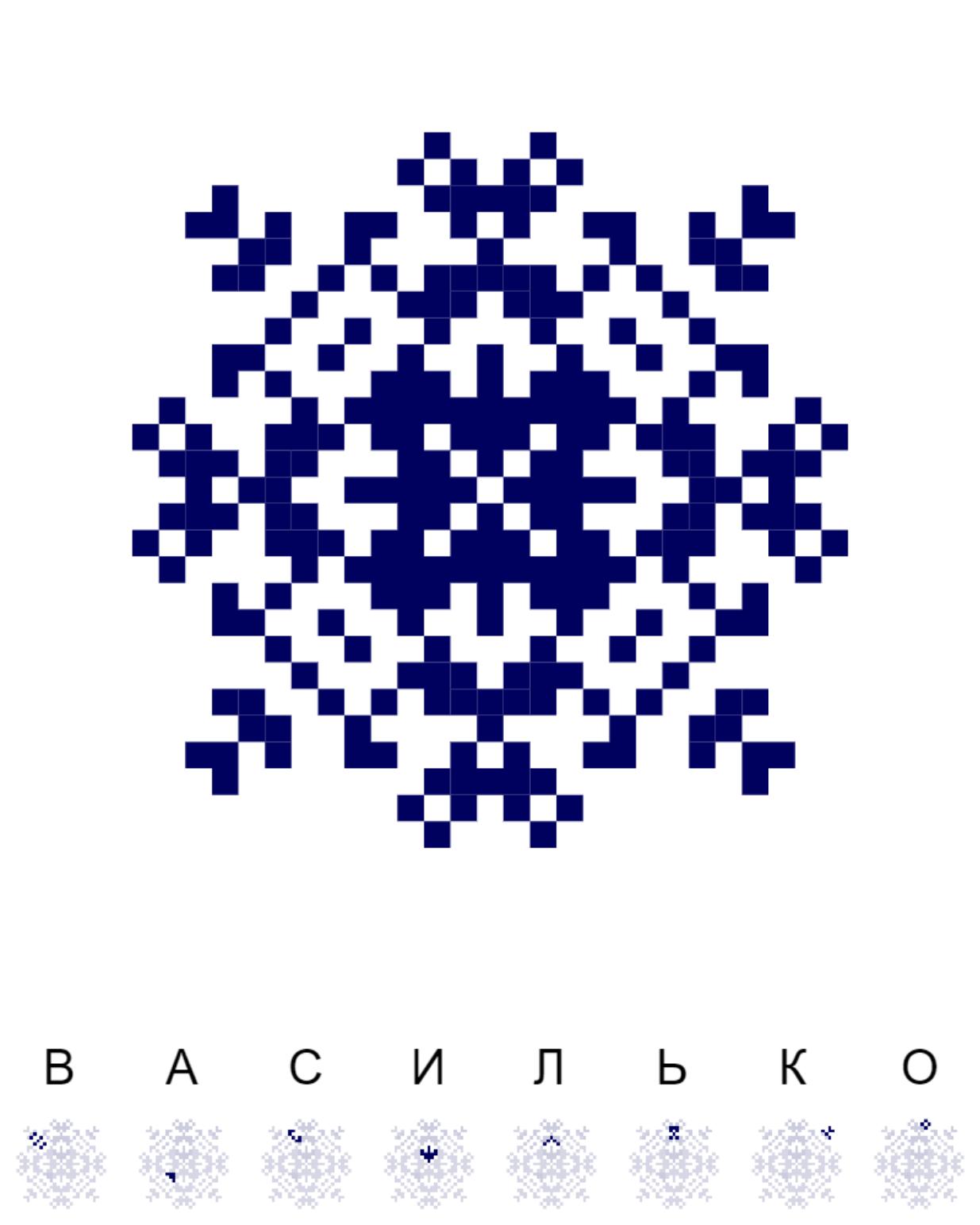 Текстовий слов'янський орнамент: Василько