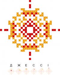 Текстовый украинский орнамент: Джессі / Brawl Stars