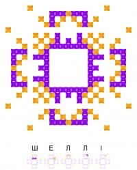 Текстовый украинский орнамент: Шеллі / Brawl Stars