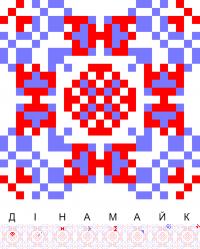 Текстовый украинский орнамент: Дінамайк / Brawl Stars