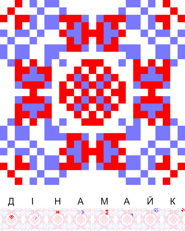 Текстовий слов'янський орнамент: Дінамайк / Brawl Stars