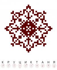 Текстовый украинский орнамент: Братова