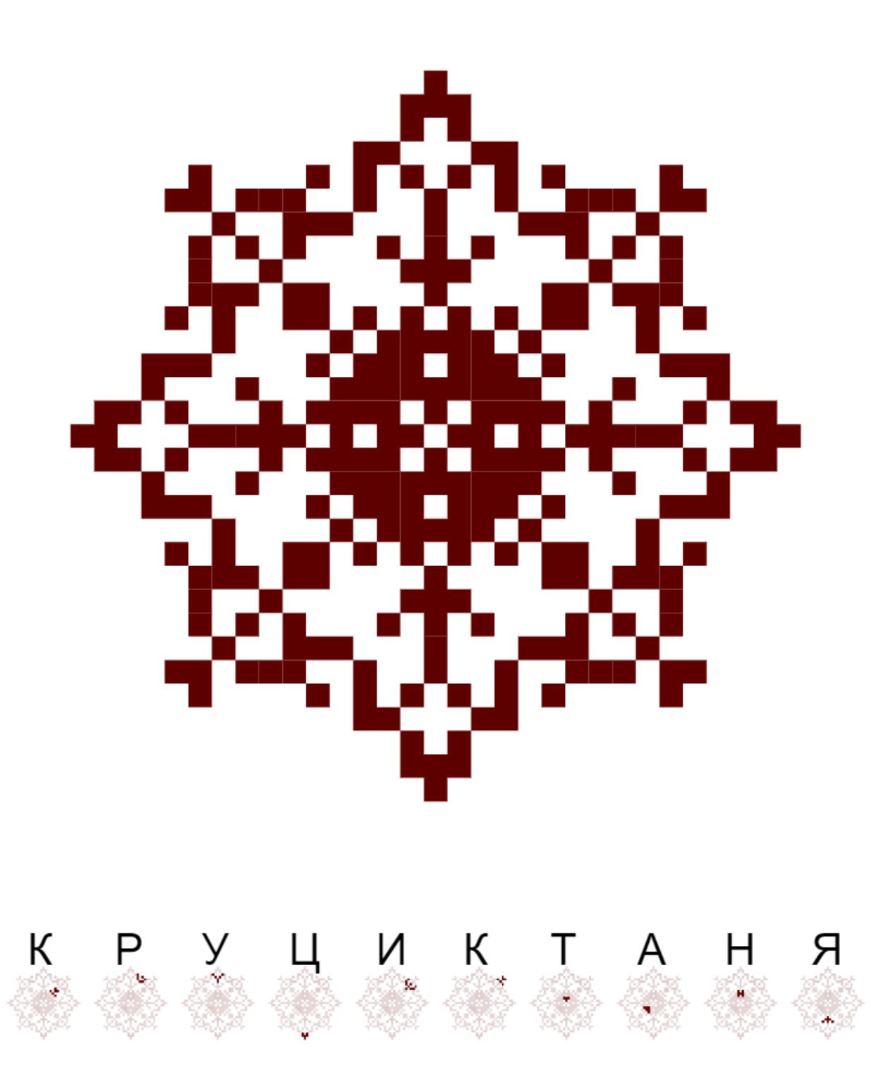 Текстовий слов'янський орнамент: Братова