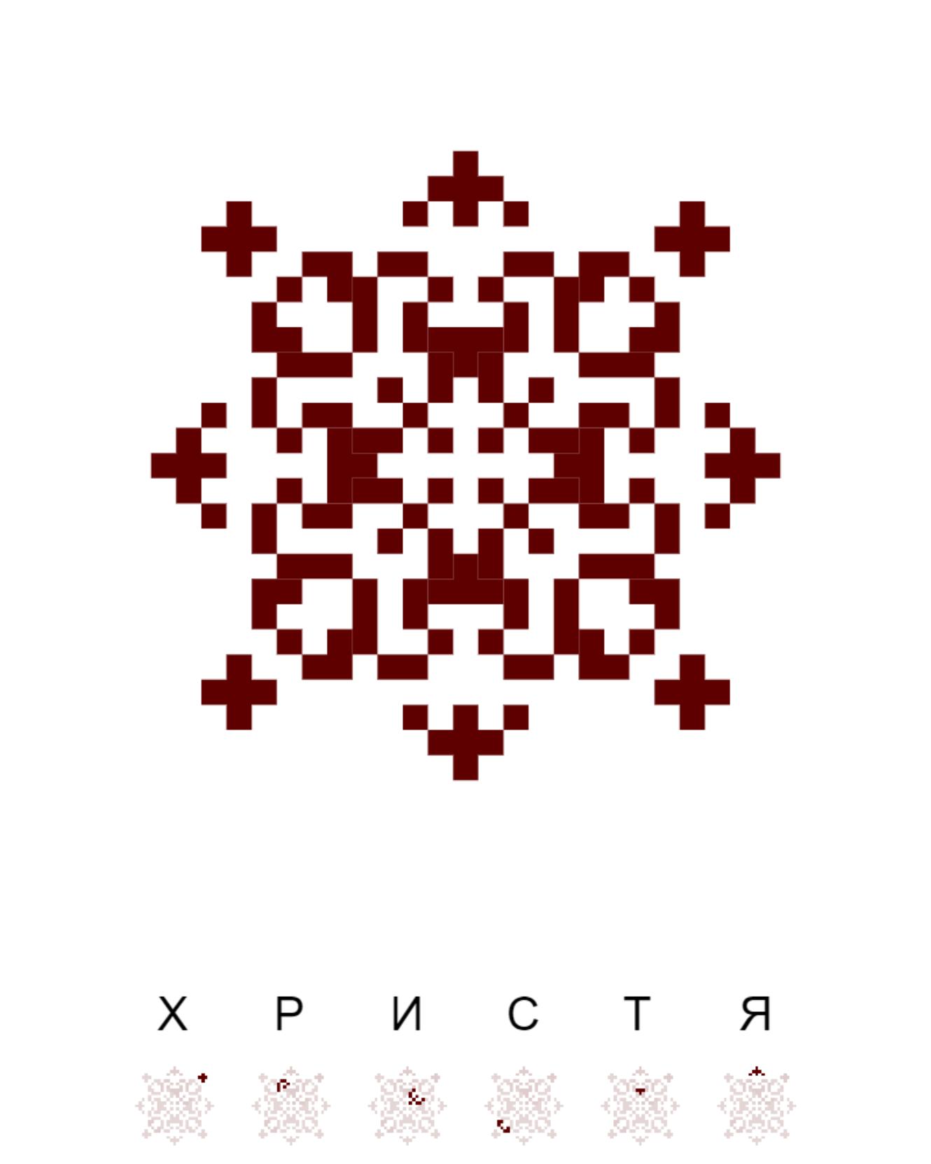Текстовий слов'янський орнамент: Христя