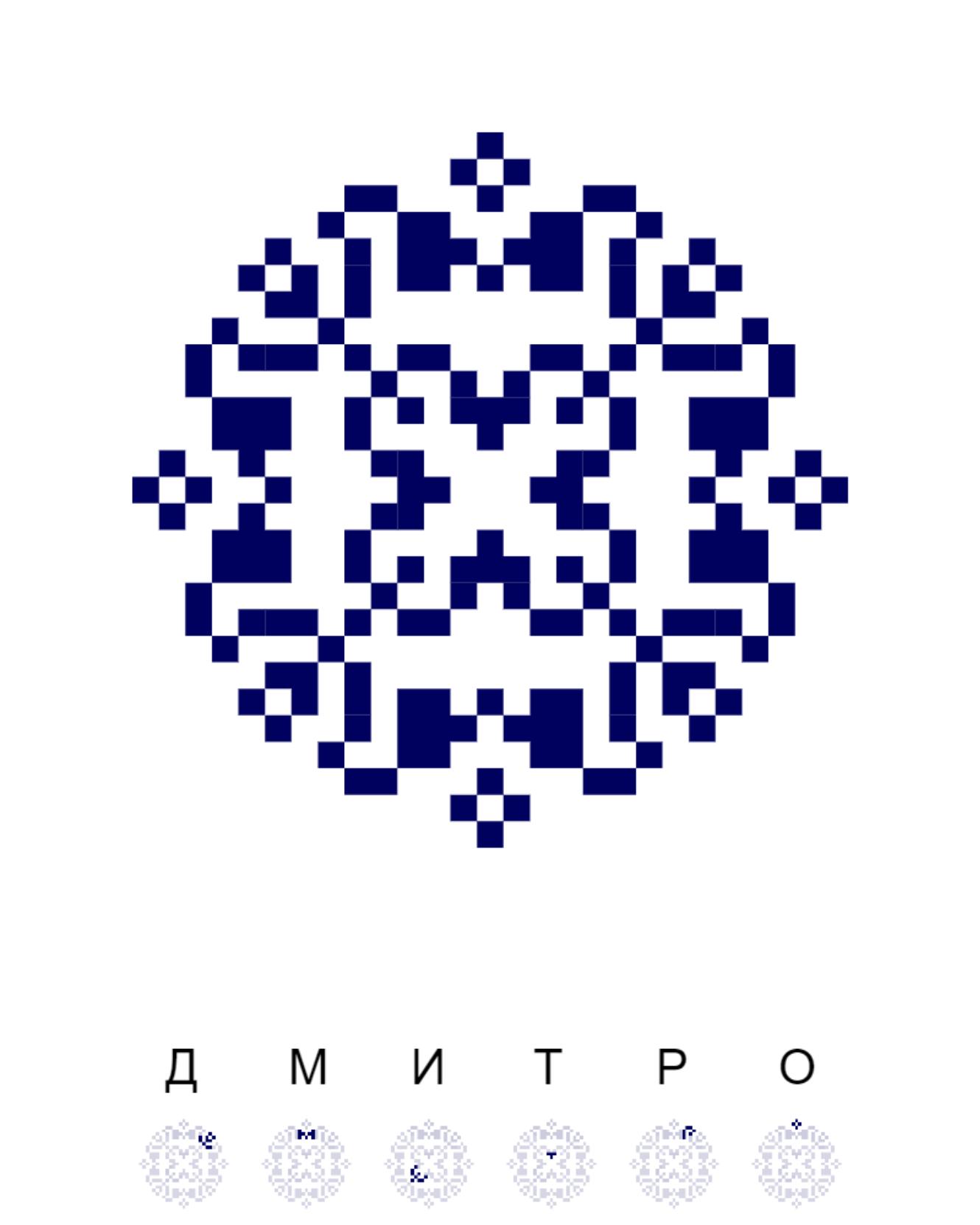 Текстовий слов'янський орнамент: дмитро