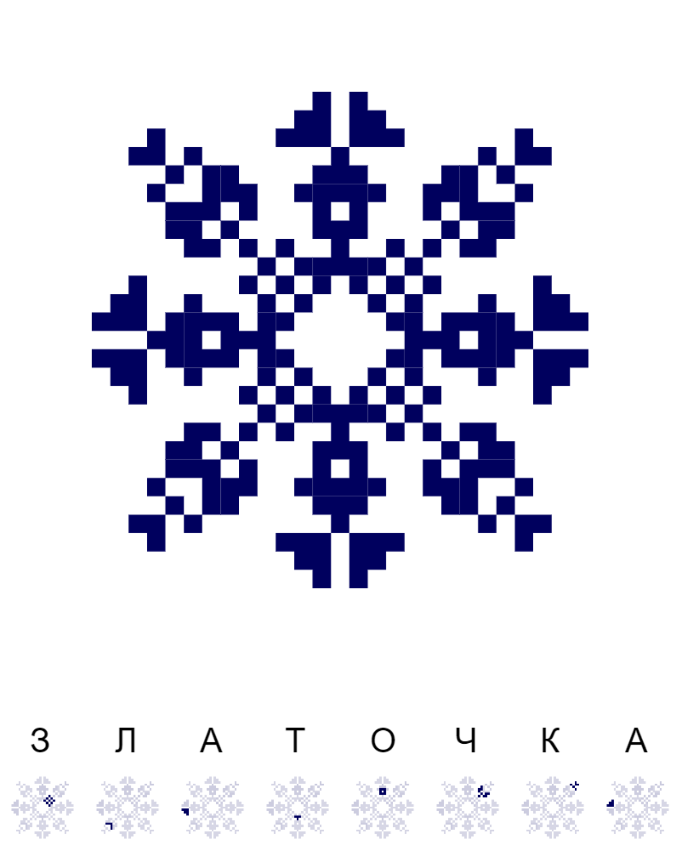 Текстовий слов'янський орнамент: Златочка