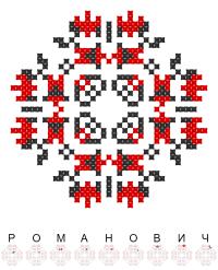 Текстовый украинский орнамент: Романович