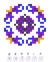 Текстовый украинский орнамент: Дерріл / Brawl Stars