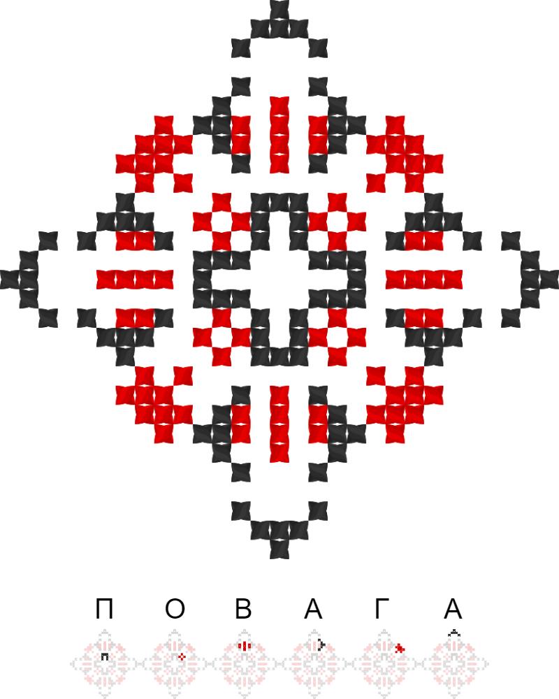 Текстовий слов'янський орнамент: Повага