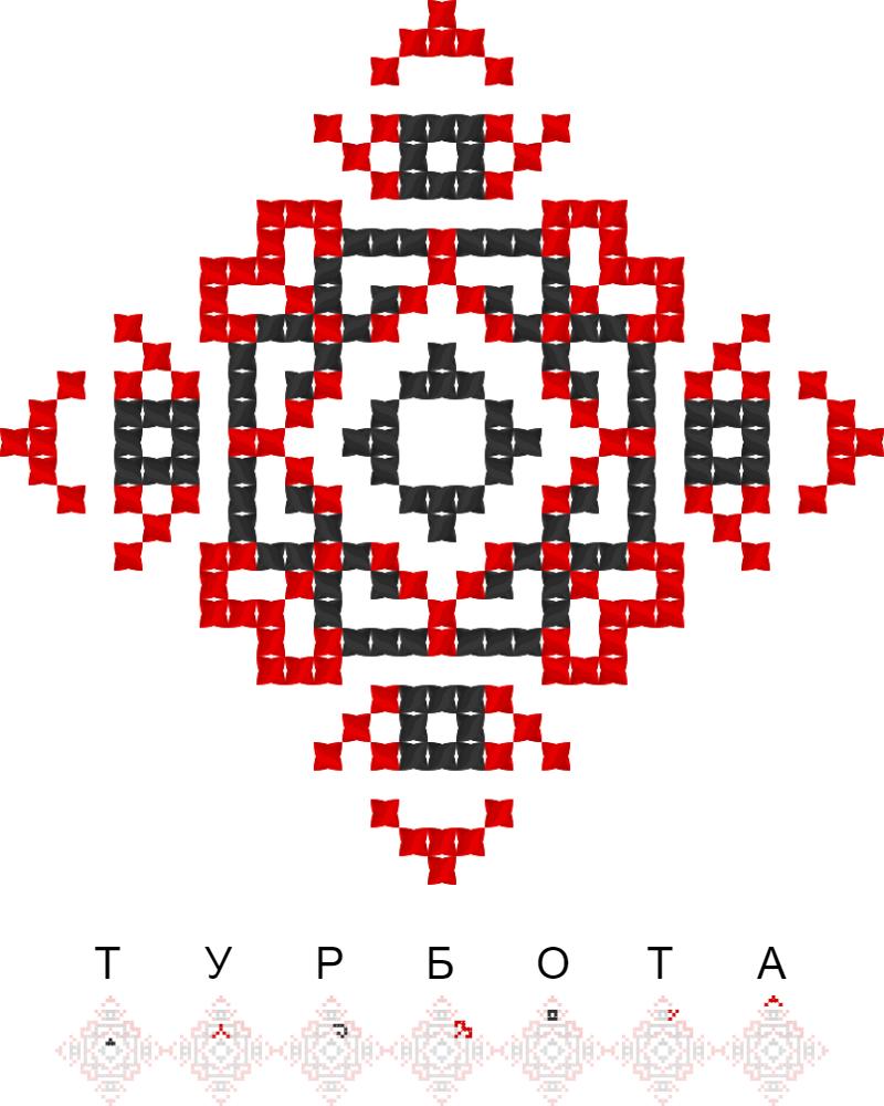 Текстовий слов'янський орнамент: Турбота