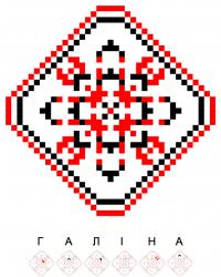 Текстовый украинский орнамент: Галіна