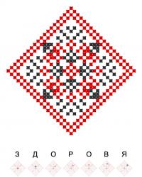 Текстовый украинский орнамент: Здоров'я