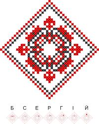 Текстовый украинский орнамент: БСергій