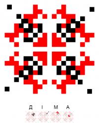 Текстовый украинский орнамент: Діма