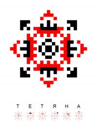 Текстовый украинский орнамент: Тетяна