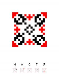 Текстовый украинский орнамент: Настя