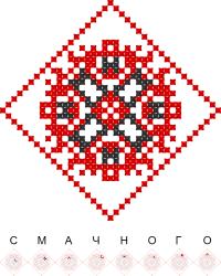 Текстовый украинский орнамент: Смачного